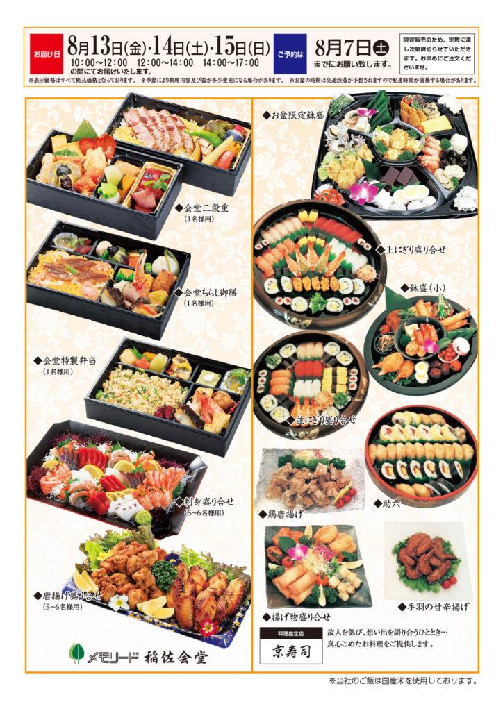 2021_長崎の初盆 お料理