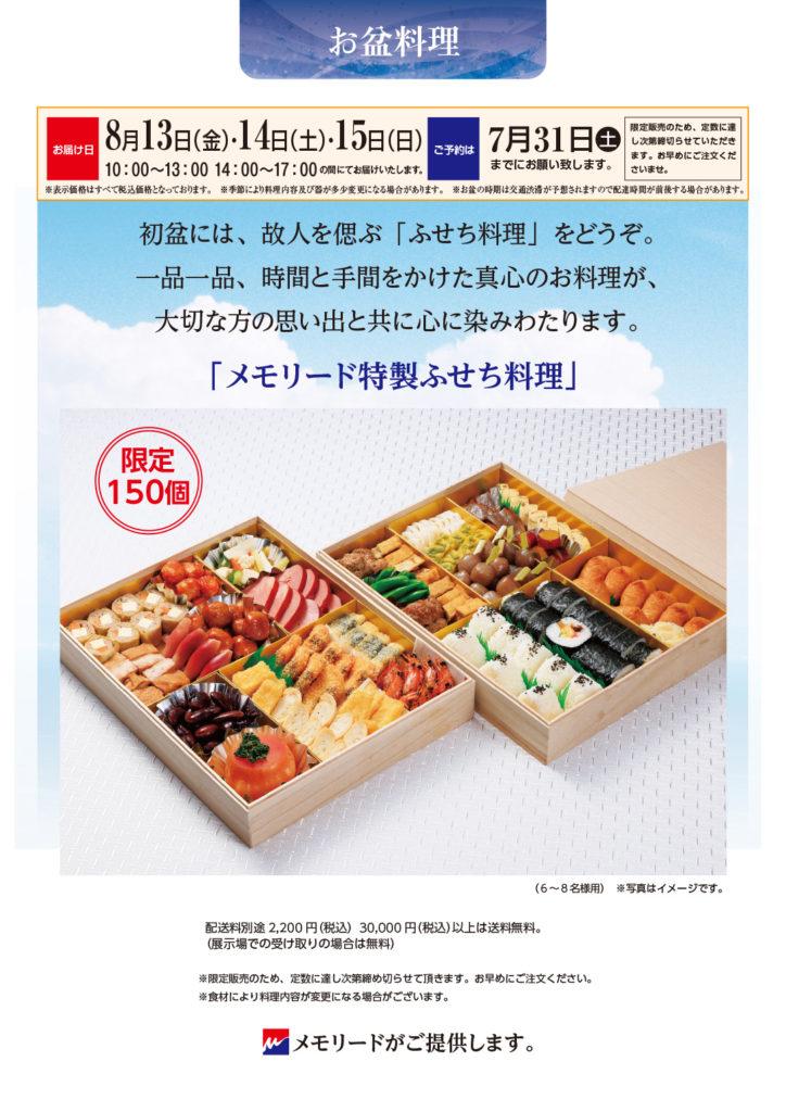 2021_長崎の初盆_お料理